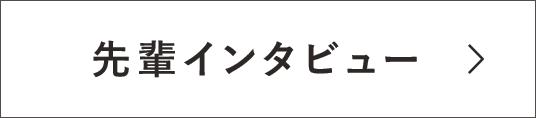 先輩インタビュー-INTERVIEW