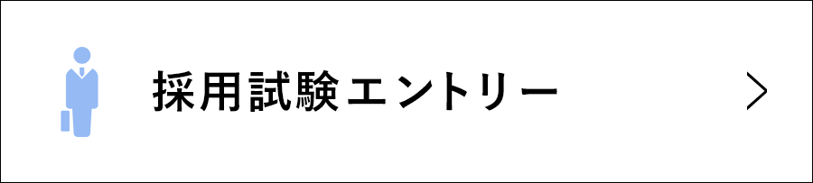 エントリー(ENTRY)-面接予約・WEB面接予約・会社説明会